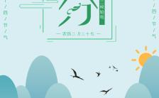 极简田园风景春分二十四节气宣传手机海报缩略图
