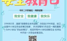 清新卡通中小学安全教育日校园安全教育手机海报缩略图