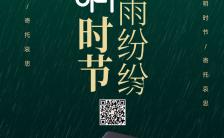 时尚绿色清明时节雨纷纷清明节日宣传海报缩略图