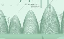 绿色小清新清明节节气日签心情语录宣传海报缩略图