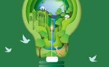 地球一小时环保节能宣传手机海报缩略图