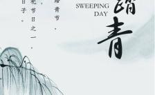 中式古典清明节个人企业节气宣传海报缩略图