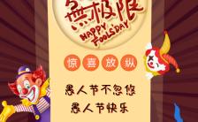 4.1愚人节卡通创意通用愚人节祝福贺卡促销手机海报缩略图