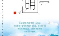 水墨中国风传统文化宣传清明节手机海报缩略图