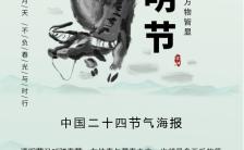 古风简约二十四节气之清明节宣传海报缩略图
