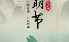 简约清新清明节传统节日日签节气宣传手机海报缩略图