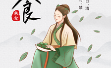 中国风清新淡雅寒食节传统节日介绍手机海报缩略图