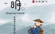 清新卡通中国传统文化清明节宣传手机海报缩略图