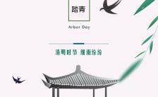 清明节传统节日清新简约手机海报缩略图