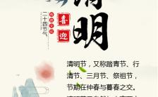 水墨中国风清明节二十四节气宣传手机海报缩略图