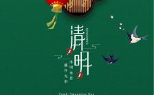 清新文艺清明节二十四节气宣传手机海报缩略图