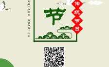 清新文艺寒食节传统节日宣传手机海报缩略图