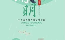 绿色清新清明节传统文化宣传手机海报缩略图