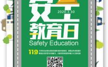 绿色卡通风中小学安全教育日手机海报缩略图