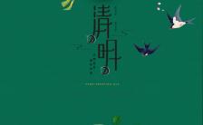 绿色古风24节气清明节宣传手机海报缩略图