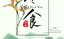 大气清新淡雅寒食节介绍传统节日宣传手机海报缩略图