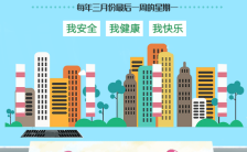 蓝色清新文艺风全国中小学生安全教育日手机海报缩略图