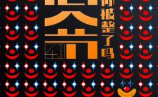 创意炫酷4.1愚人节节日促销手机海报缩略图