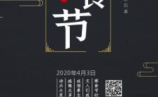 黑白经典大气寒食节中国传统节日宣传手机海报缩略图