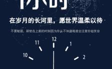 地球一小时环保环保宣传手机海报缩略图