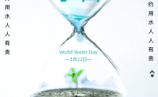 清新文艺322世界水日节约水资源公益环保宣传手机海报缩略图