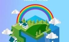 简约风322世界水日公益环保水资源保护宣传手机海报缩略图