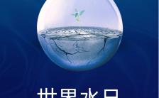 大气简约322世界水日公益环保节约用水宣传手机海报缩略图