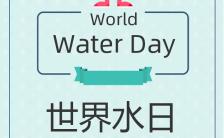 卡通风简约322世界水日公益环保节水宣传手机海报缩略图