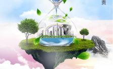 大气简洁322世界水日公益环保节约水资源宣传手机海报缩略图
