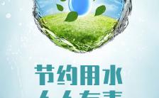 简洁大气322世界水日公益环保宣传手机海报缩略图