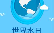手绘卡通风322世界水日公益环保节约水资源宣传手机海报缩略图