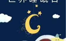 手绘风简约3月21日世界睡眠日朋友圈日签祝福手机海报缩略图