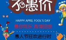 蓝色卡通手绘4.1愚人节店铺促销活动宣传海报缩略图