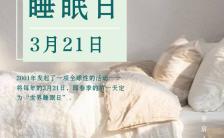文艺简约3月21世界睡眠日朋友圈日签祝福手机海报缩略图