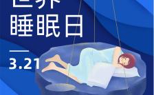 蓝色手绘风3月21世界睡眠日朋友圈祝福宣传手机海报缩略图