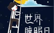 卡通风可爱3月21日世界睡眠日朋友圈日签祝福励志手机海报缩略图