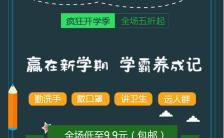 清新黑板风开学复课校园促销手机海报缩略图