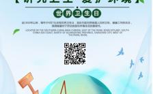 爱惜环境人人有责世界卫生日宣传海报缩略图