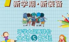 浅蓝色开学复课校园促销宣传手机海报缩略图