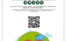 世界卫生日讲究卫生爱护环境宣传海报缩略图