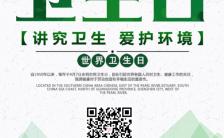 绿色清新世界卫生日宣传手机海报缩略图