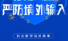 蓝色严防国外输出性肺炎抗击疫情世界加油宣传海报缩略图