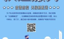 疫情期间无接触配送快递宣传手机海报缩略图