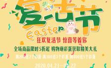 卡通手绘黄色复活节产品促销宣传海报缩略图