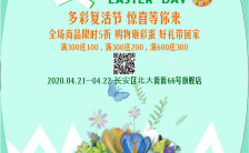 卡通手绘绿色复活节产品促销宣传海报缩略图