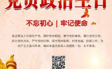 不忘初心牢记使命党员政治生日手机海报缩略图