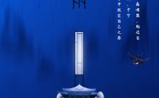 简约二十四节气谷雨地产配图手机海报缩略图