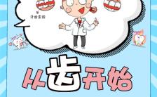 卡通口腔儿童牙科诊所宣传手机海报缩略图
