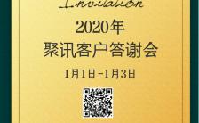 清新绿色企业年会年终答谢会邀请函海报缩略图