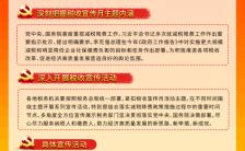 红色党政风诚信纳税税收宣传月手机海报缩略图